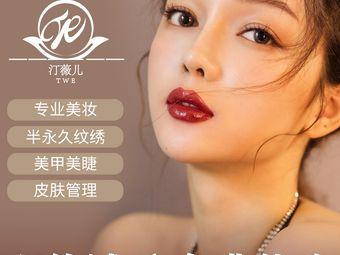 汀薇儿·成远美学美妆美甲美睫培训机构