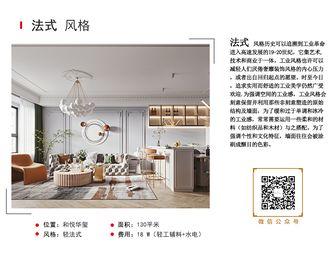 豪华型130平米三室两厅法式风格客厅图片