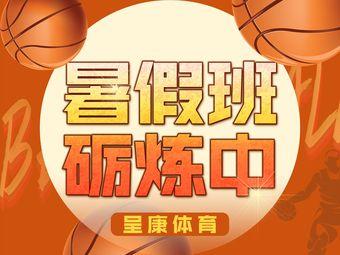 呈康体育篮球培训(大渡口万达校区)