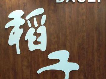 稻子茶艺棋牌(向阳路店)