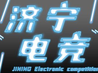 济宁市电子竞技中心