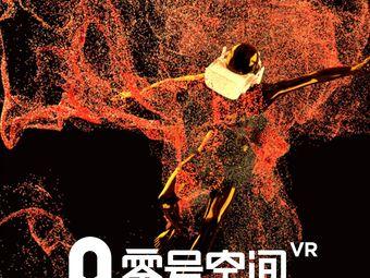 零号空间·VR沉浸影像馆(中华城店)