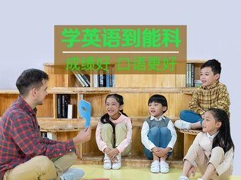 能科英语教育(滨河路)