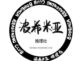 波希米亚推理社(江汉路店)