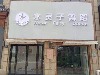 水灵子舞蹈(万达店)