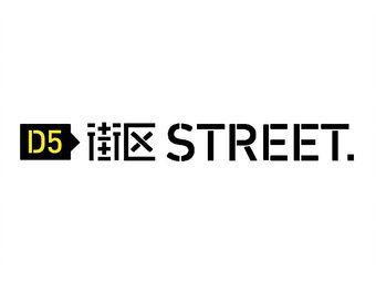 D5街区舞蹈街舞