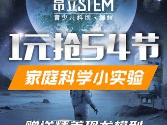 昂立STEM少兒編程科學實驗樂高思維訓練(楊浦紫荊中心)