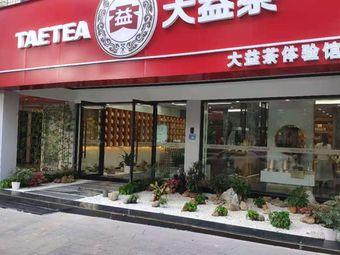 大益茶(东海店)