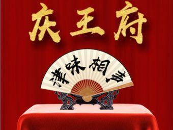 津味·庆王府相声茶馆