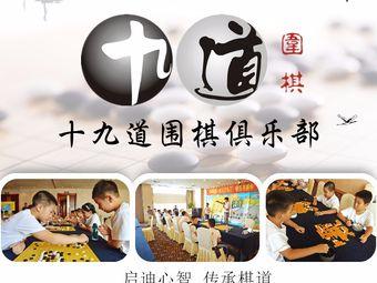 十九道围棋俱乐部(徐家汇店)