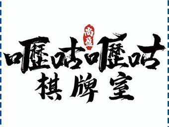 尚盈呖咕呖咕棋牌室