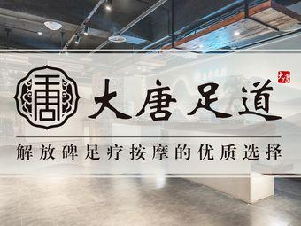 大唐足道·酒店式足体养生会馆(解放碑店)