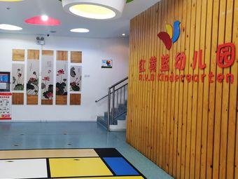红黄蓝豪第幼儿园(即墨园)
