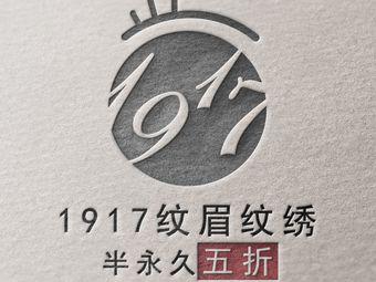 1917纹眉中心·美甲美睫