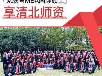 MBA招生网▪考研培训(鄞州校区)