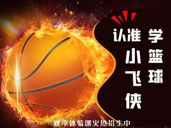 小飞侠篮球培训(昌南体育中心)