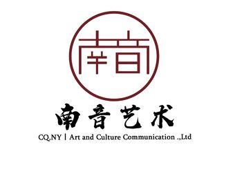 CQ·NY南音艺术(爱琴海店)