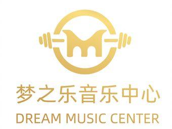 梦之乐音乐中心