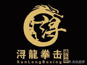 浔龍拳击俱乐部