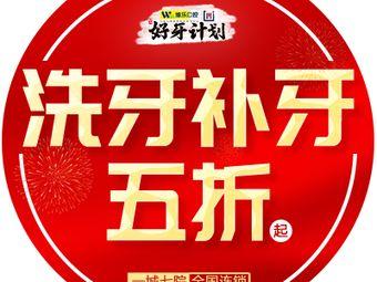维乐口腔(长申总店)