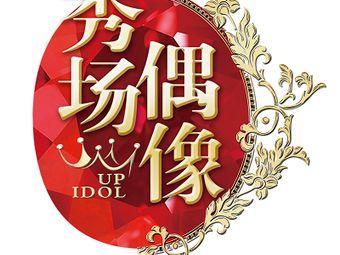 秀场偶像SIDOL(新城区店)