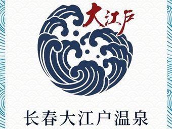 大江户温泉洗浴(长春店)