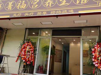 菁福宮養生館