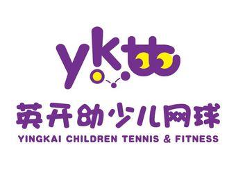 英开幼少儿网球培训(政通路店)