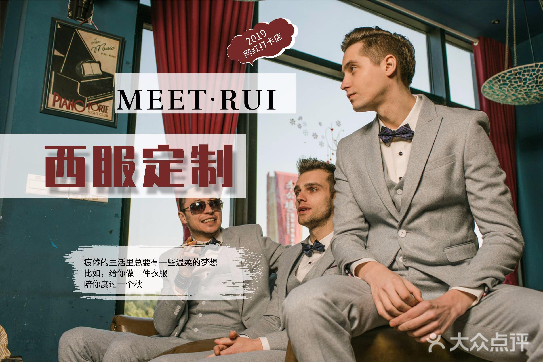 Meet.rui西服礼服定制体验店的图片
