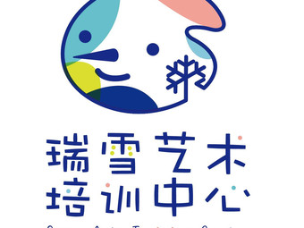 瑞雪艺术培训中心
