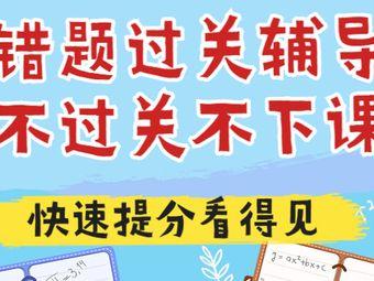 康大教育(金域名都分校)