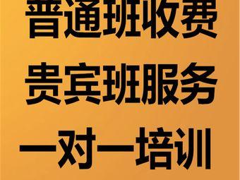 南京雨花驾校报名点