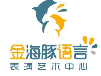 金海豚语言表演艺术中心(梦想茂校区)