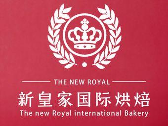 上海新皇家西點蛋糕面包咖啡烘焙團建培訓學院