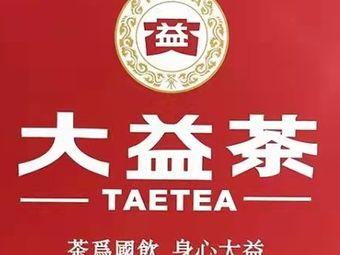 TAETEA大益茶(安溪香自远店)