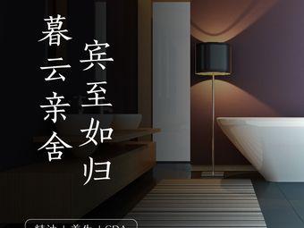 云舍养生SPA(东盟商务区店)