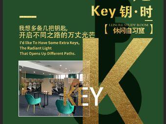 Key 钥·时休闲健身自习室(北斗宫街店)