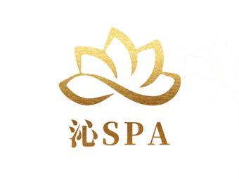 沁SPA专业护理水疗中心