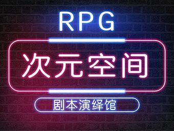 RPG次元空间剧本演绎馆