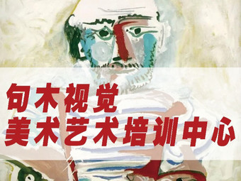 句木视觉(海曙校区)