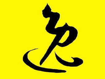 逸采堂·古筝、书法