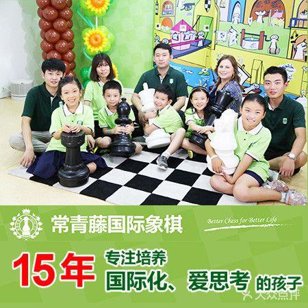 常青藤国际象棋(世纪金源分馆)