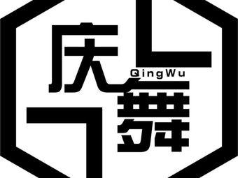 庆舞舞蹈工作室(新玛特总店)