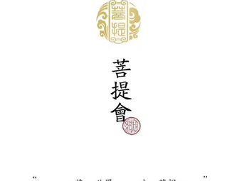 菩提会(国道店)