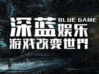 BlueBox深蓝盒子游戏馆(欧亚新生活店)