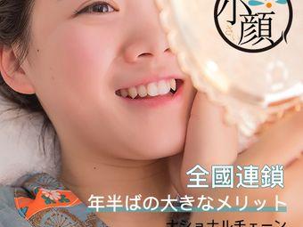 SEAS小顏·日本小顏正骨整骨美容(大寧店)