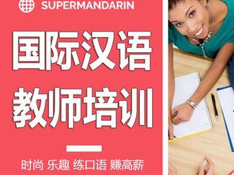 朔博国际 国际汉语教师培训·教老外学中文