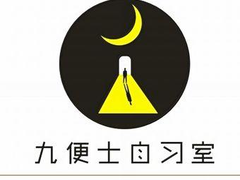 九便士自习室(江源大厦店)