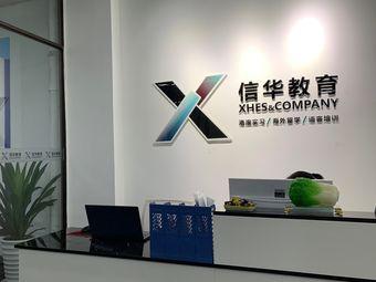 信华教育留学服务中心