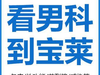 重庆宝莱男性健康管理